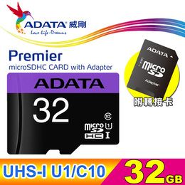 ADATA 威剛 Micro-SD記憶卡 32G CL10 UHS-I U1