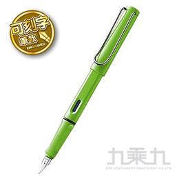 【限網路宅配】LAMY SAFARI 狩獵者系列 蘋果綠強化鋼筆 LM454 (可選刻字或無刻字版本)