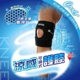 成功涼感可調式護膝 S5143