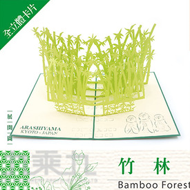 立體卡片 Bamboo Forest 竹林 15*20