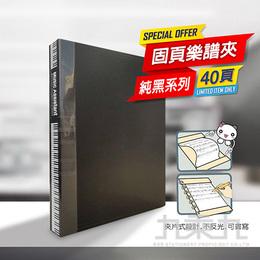 不反光資料簿(黑色40頁) BFM40
