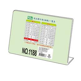 LIFE 商品標示架-橫 B5﹙25.7*18.2cm﹚