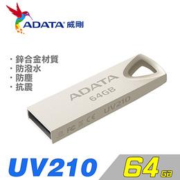 (可刻字) 威剛 USB2.0 64G鋅合金隨身碟 UV210