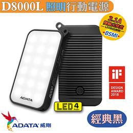 威剛 D8000L LED行動電源(黑) 8000mAh