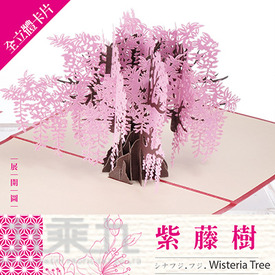 立體卡片 Wisteria Tree/紫藤樹 12.7*17.8