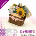 立體卡片 Basket of Flowers 籃子裡的鮮花 12.7*17.8