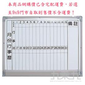 高點磁白板-月份﹙3x4﹚-磁性
