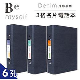 Be Myself 丹寧6孔3格名片電話本 JCC-48