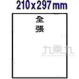 標籤雷射 210 x 297mm