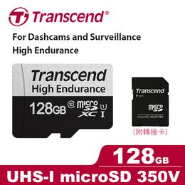 創見350V/128G高耐用規格記憶卡