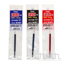 大容量BC-40中性筆筆芯-藍/紅/黑 30151