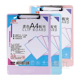 素色A4板夾