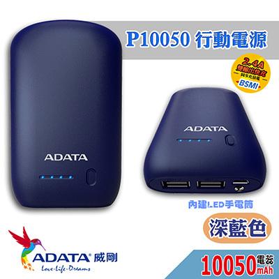 威剛 P10050 行動電源(深藍) 10050mAh