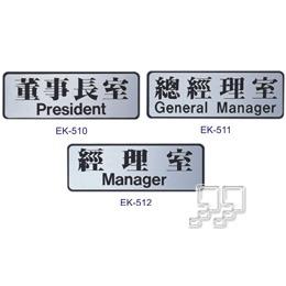 沙蒙EK鋁箔貼牌系列 董事長室 / 總經理室/ 經理室