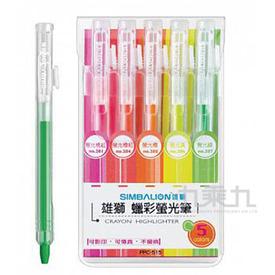 雄獅自動蠟彩螢光筆﹙5色組﹚
