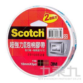 3M 超強力雙面泡棉膠帶 (18mm x 3yds)