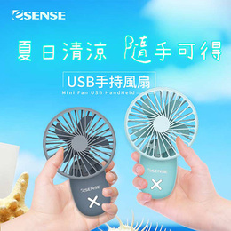 Esense Mini FAN USB手持風扇