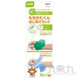 Tombow YO-i兒童學習握筆器 Step1&2(入門/標準)