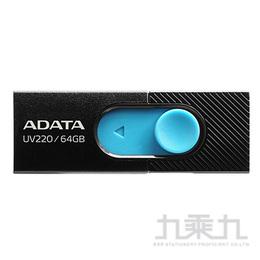 威剛UV220 2.0隨身碟64G/黑