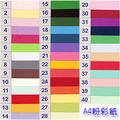 新粉彩紙-A4(20張入)40色