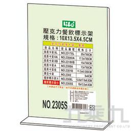 徠福 餐飲標示架(小) NO.2305S
