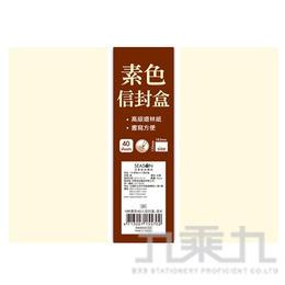 18K素色40入信封盒(淺米) RA6033-2A