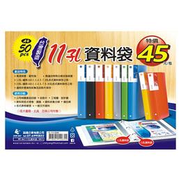 誌揚 11孔A4資料袋(50入) C-1135X