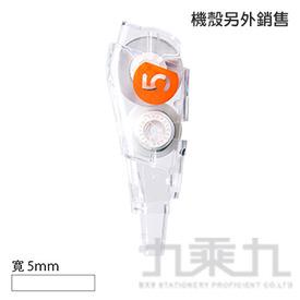 PLUS MR2 艷彩修正帶內帶(5mm)