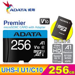 威剛Micro SDXC10 A1/256G記憶卡(100MB)