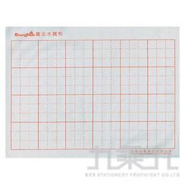 書法水寫布(24格) P-009-40