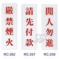 沙蒙RC貼牌RC-257﹙請先付款﹚