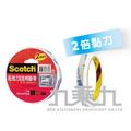 3M 超強力雙面泡棉膠帶﹙48mm*3yds﹚