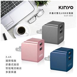 KINYO 雙USB充電器(5V2.4A)CUH-223