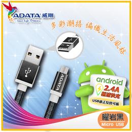 威剛 Android Micro USB傳輸線-典雅黑