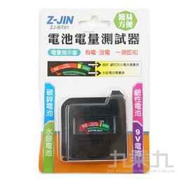 電池測試器JG-BT01