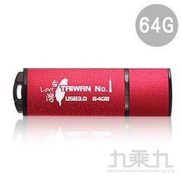 TCELL 冠元 USB3.0 64GB台灣No.1隨身碟(熱血紅限定版)
