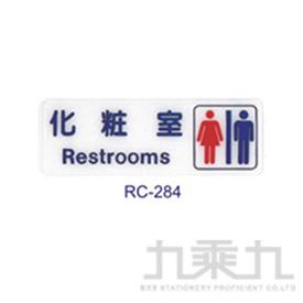 沙蒙 RC貼牌 RC-284