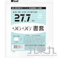 參考書書套27.7CM新版BC277A