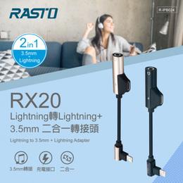 RASTO RX20Lightning 轉 Lightning+3.5mm二合一轉接頭