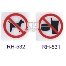 沙蒙RH貼牌系列 禁止寵物/ 禁止飲食