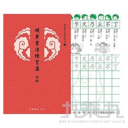 標準楷硬筆練習簿 (初級)