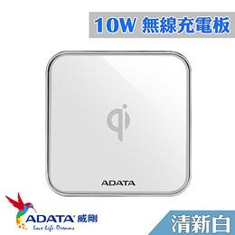 10W Qi無線充電板-白色