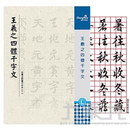 王羲之 四體千字文 N-021505