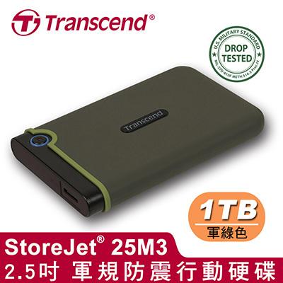 創見 StoreJet 2.5吋 1TB USB3.1 軍規防震(軍綠)