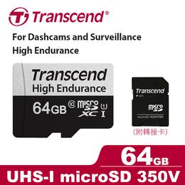 創見350V/64G高耐用規格記憶卡