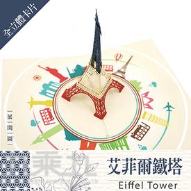 立體卡片 Eiffel Tower 艾菲爾鐵塔 15*15