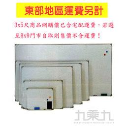 高點白板 3X5尺 ﹙磁性﹚ WB-5M