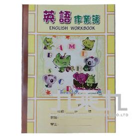 西源英文作業簿