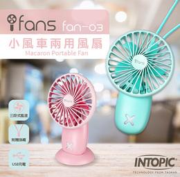 INTOPIC 馬卡龍兩用風扇 FAN-03