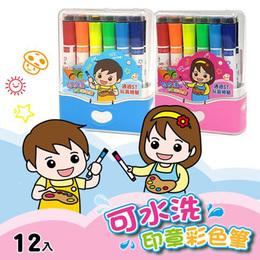 成功 印章彩色筆-可水洗(12色) 1263 (顏色隨機)